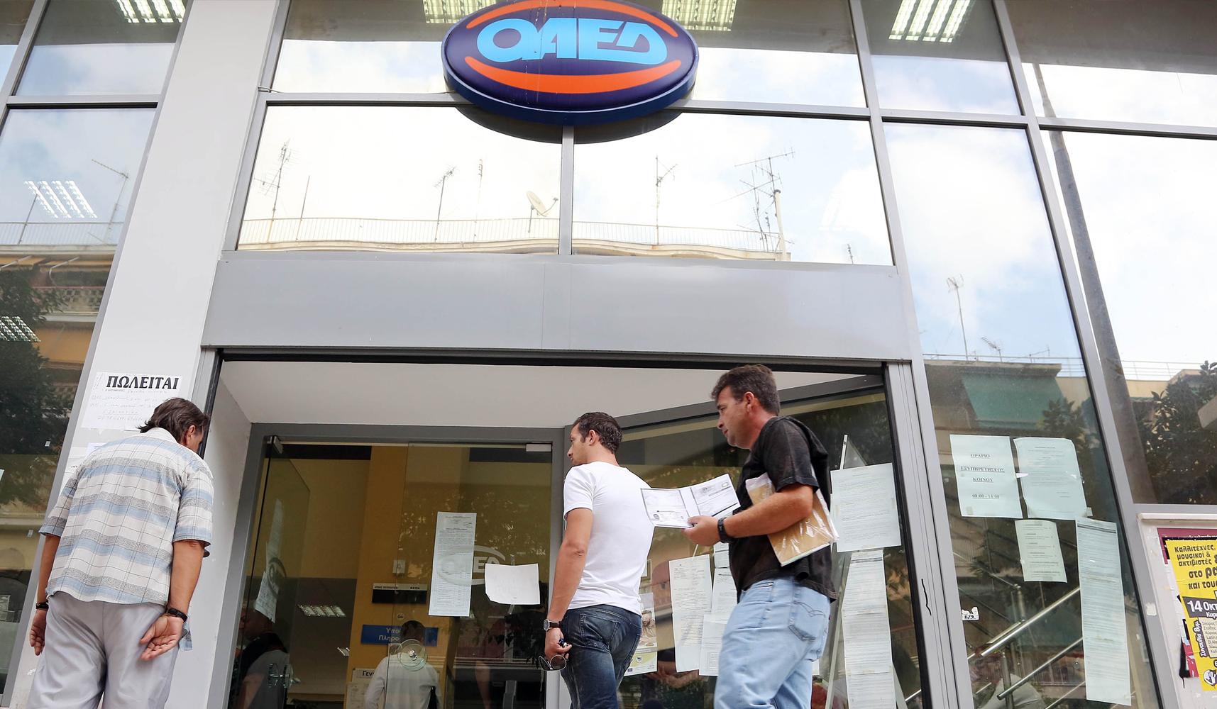 ΟΑΕΔ: Εκπνέει η προθεσμία υποβολής αιτήσεων για 5.500 προσλήψεις ανέργων στο Δημόσιο