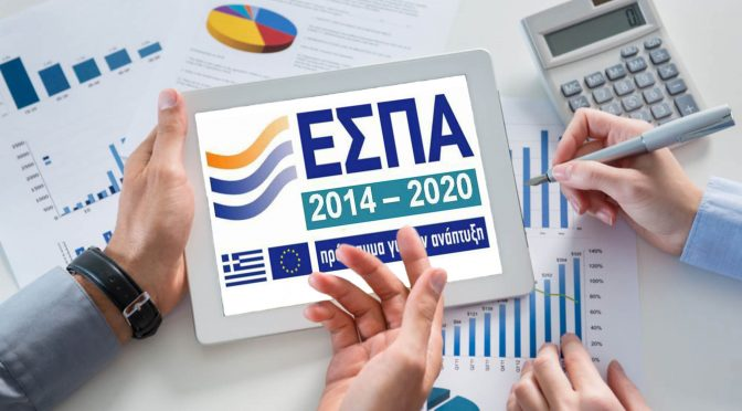 ΕΣΠΑ: 10.000 ευρώ σε πολύ μικρές εταιρείες