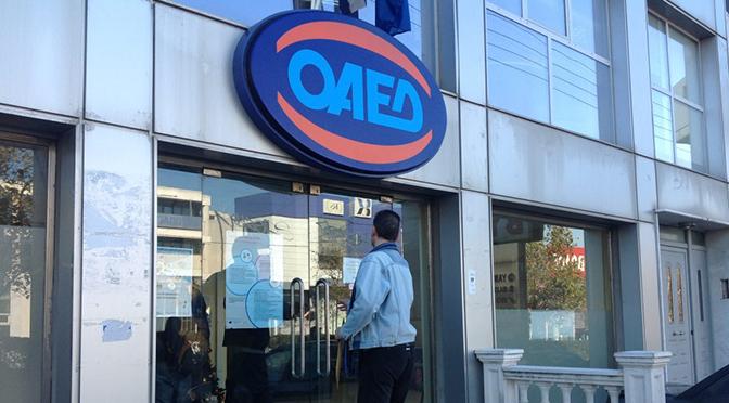 ΟΑΕΔ: Βγήκαν τα αποτελέσματα για τα voucher 2.000 ανέργων – Όλες οι λεπτομέρειες