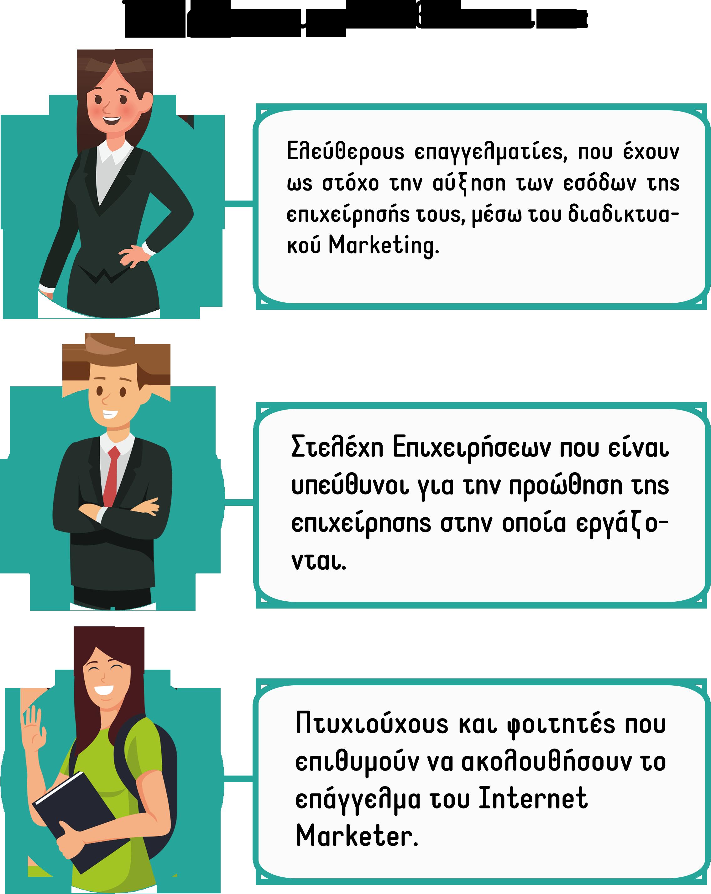 Internet & Social Media Marketing – Μεταπτυχιακή Εξειδίκευση